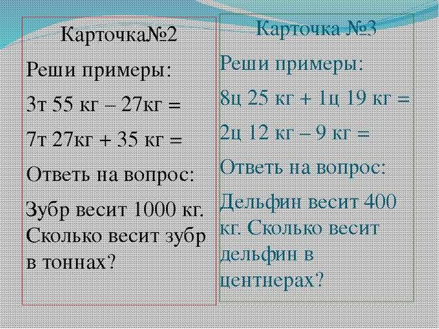 Карточка№2 Реши примеры: 3т 55 кг – 27кг = 7т 27кг + 35 кг = Ответь на вопрос...