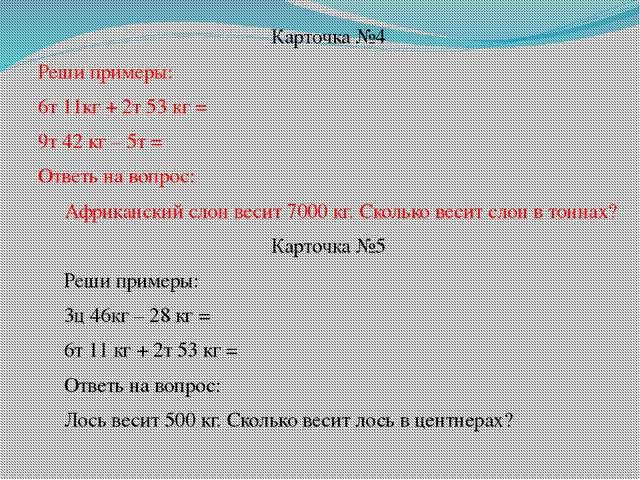 Карточка №4 Реши примеры: 6т 11кг + 2т 53 кг = 9т 42 кг – 5т = Ответь на вопр...