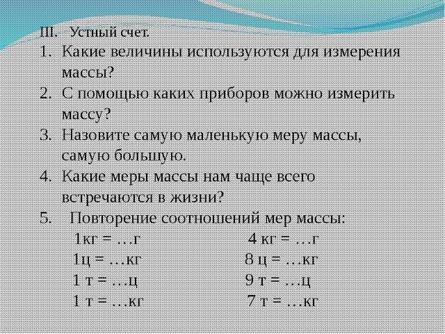 III. Устный счет. Какие величины используются для измерения массы? С помощью...
