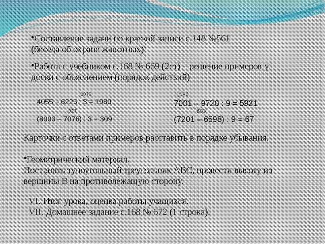 Составление задачи по краткой записи с.148 №561 (беседа об охране животных) Р...