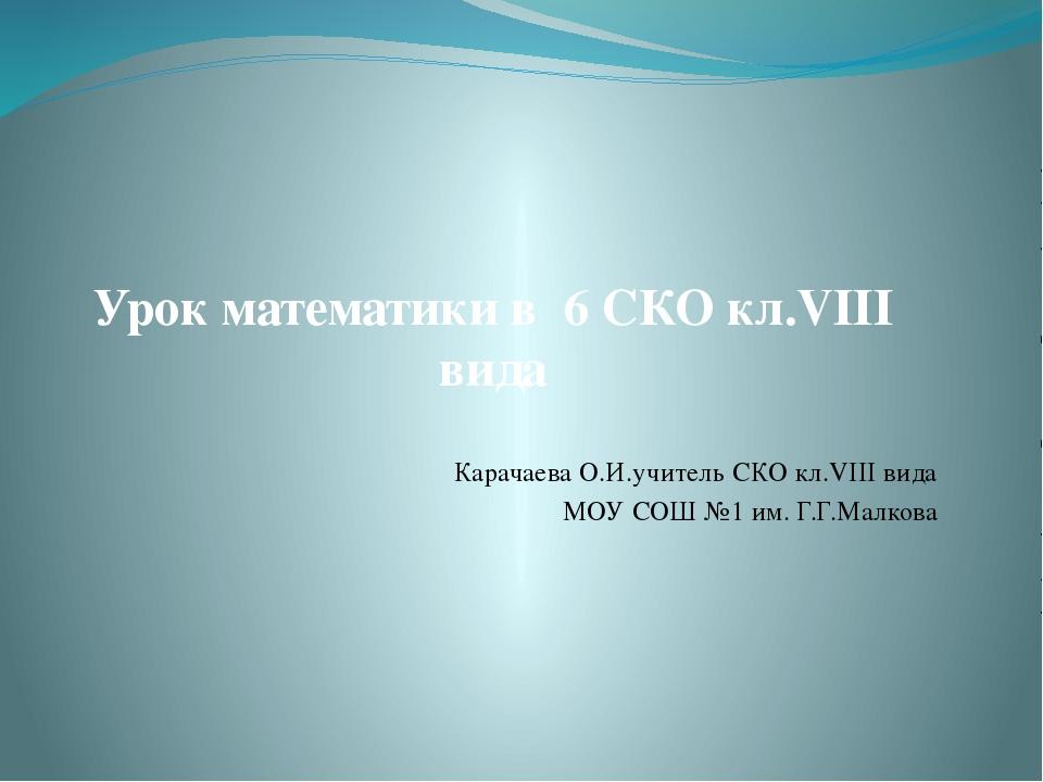 Урок математики в 6 СКО кл.VIII вида Карачаева О.И.учитель СКО кл.VIII вида...