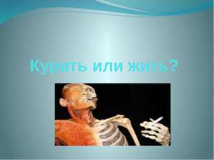 Курить или жить?