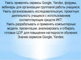 Уметь применять сервисы Google, Yandex, форумы, вебинары для организации груп