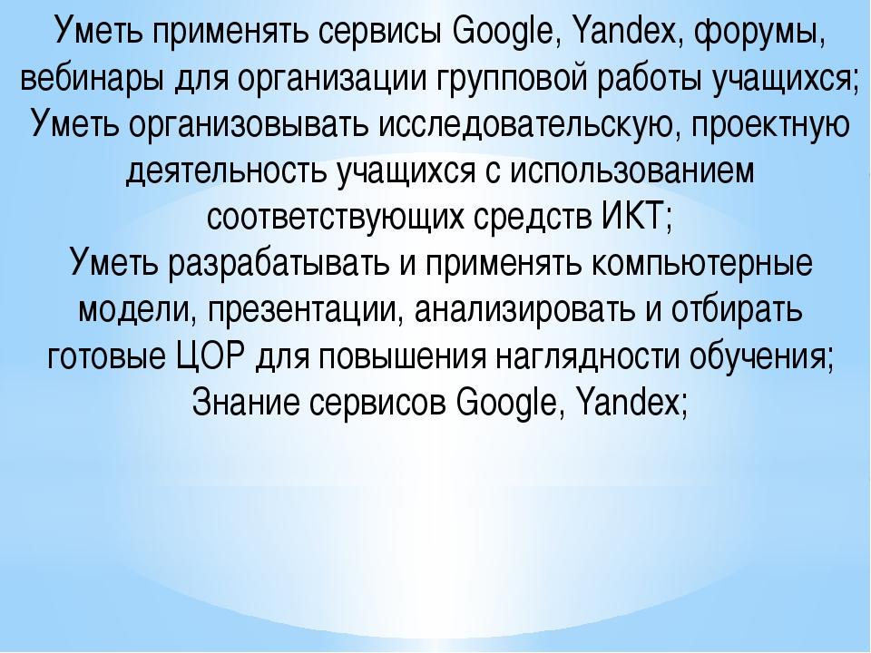 Уметь применять сервисы Google, Yandex, форумы, вебинары для организации груп...