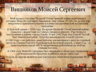 Вишняков Моисей Сергеевич Мой прадед участник Великой Отечественной войны пол