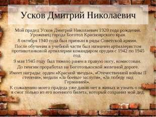 Усков Дмитрий Николаевич Мой прадед Усков Дмитрий Николаевич 1920 года рожден