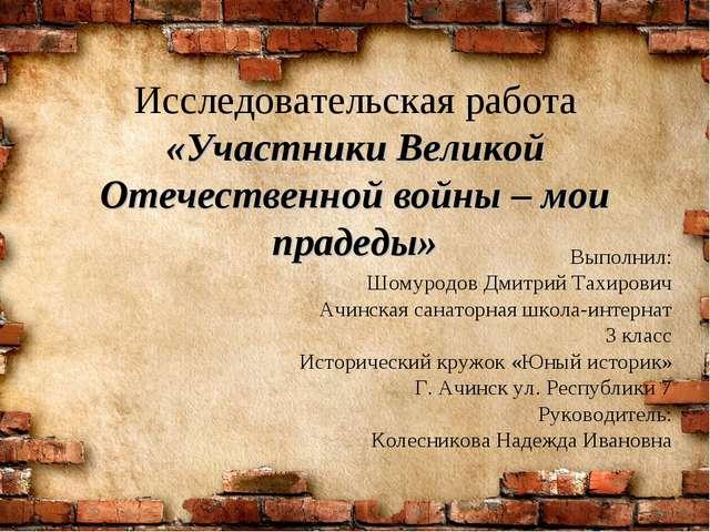 Исследовательская работа «Участники Великой Отечественной войны – мои прадеды...