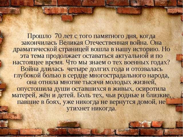 Прошло 70 лет с того памятного дня, когда закончилась Великая Отечественная в...