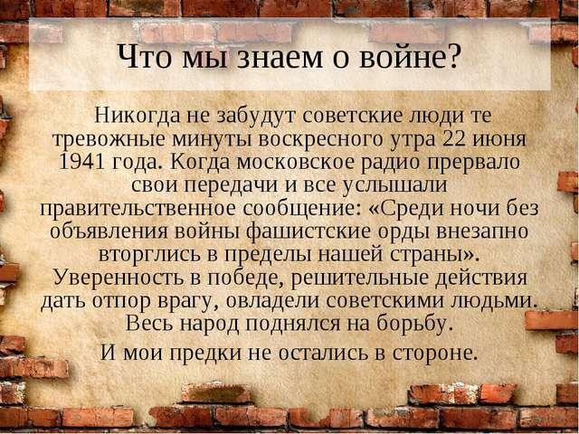 Что мы знаем о войне? Никогда не забудут советские люди те тревожные минуты в...