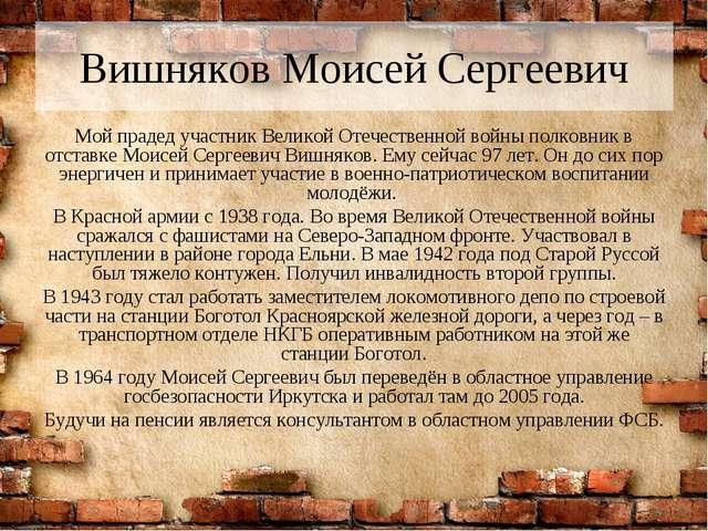 Вишняков Моисей Сергеевич Мой прадед участник Великой Отечественной войны пол...