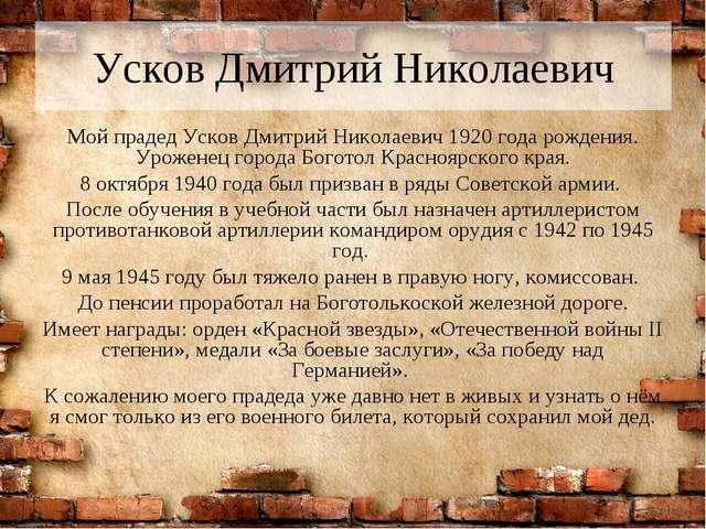 Усков Дмитрий Николаевич Мой прадед Усков Дмитрий Николаевич 1920 года рожден...