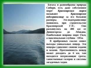 Богата и разнообразна природа Сибири, есть даже собственное море! Красноярск