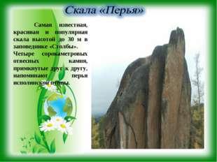 Самая известная, красивая и популярная скала высотой до 30 м в заповеднике «