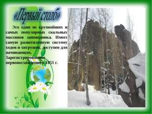 Это один из крупнейших и самых популярных скальных массивов заповедника. Име