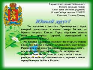 Ты являешься жителем Красноярского края, который расположен в самом центре Р