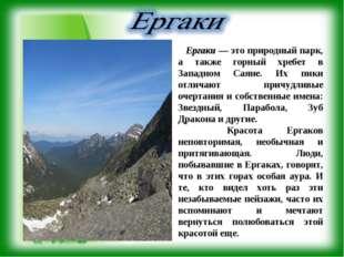 Ергаки — это природный парк, а также горный хребет в Западном Саяне. Их пики