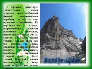 В Ергаках, существует удивительная скала «Братья», своей необычной формой на