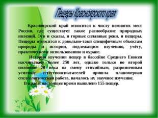 Красноярский край относится к числу немногих мест России, где существует так