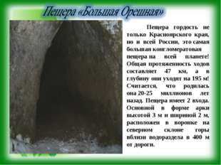 Пещера гордость не только Красноярского края, но и всей России, этосамая бо