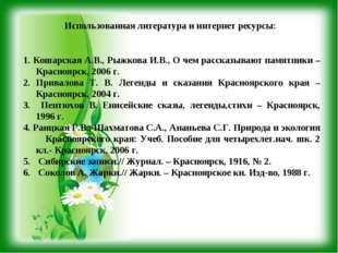 Использованная литература и интернет ресурсы: 1. Кошарская А.В., Рыжкова И.В.
