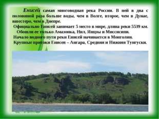 Енисей самая многоводная река России. В ней в два с половиной раза больше во