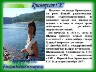 Недалеко от города Красноярска, на реке Енисей расположилась первая гидроэле