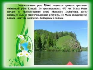Горно-таежная река Мана является правым притоком сибирской реки Енисей. Ее п