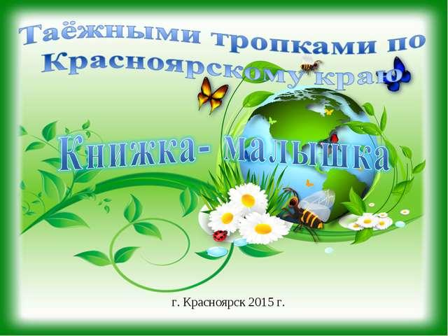 г. Красноярск 2015 г.