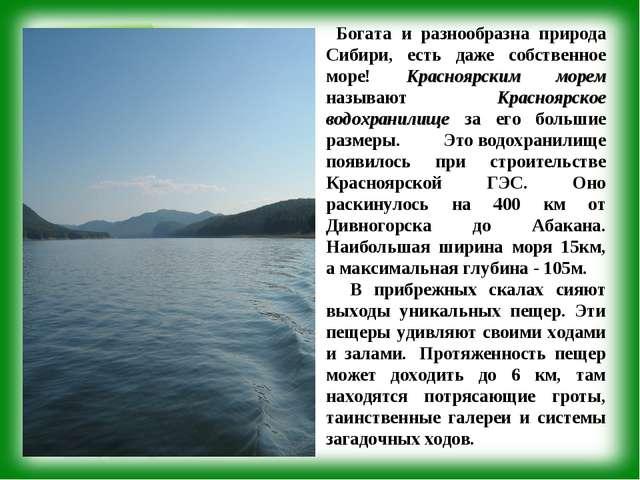 Богата и разнообразна природа Сибири, есть даже собственное море! Красноярск...