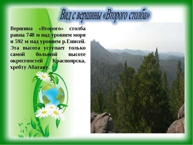 Вершина «Второго» столба равна 748 м над уровнем моря и 592 м над уровнем р.Е...