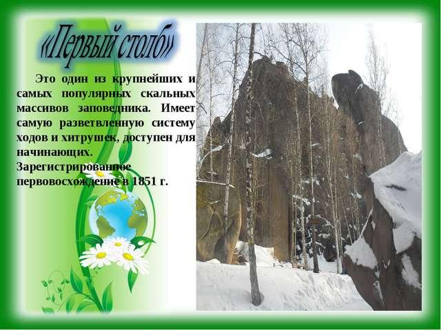 Это один из крупнейших и самых популярных скальных массивов заповедника. Име...