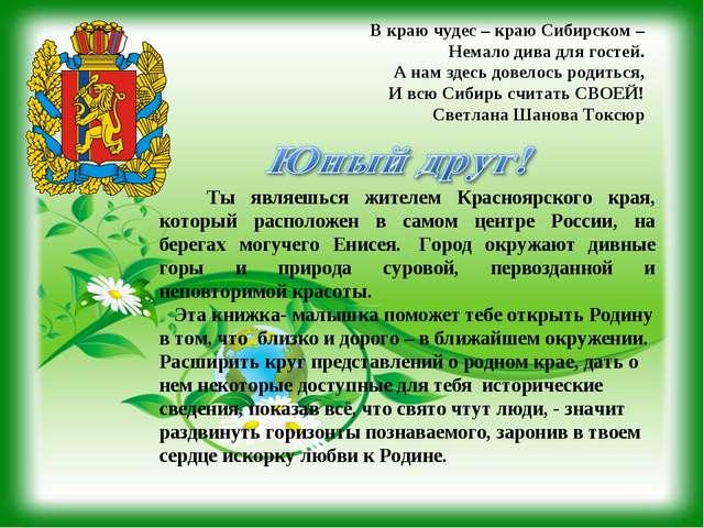 Ты являешься жителем Красноярского края, который расположен в самом центре Р...