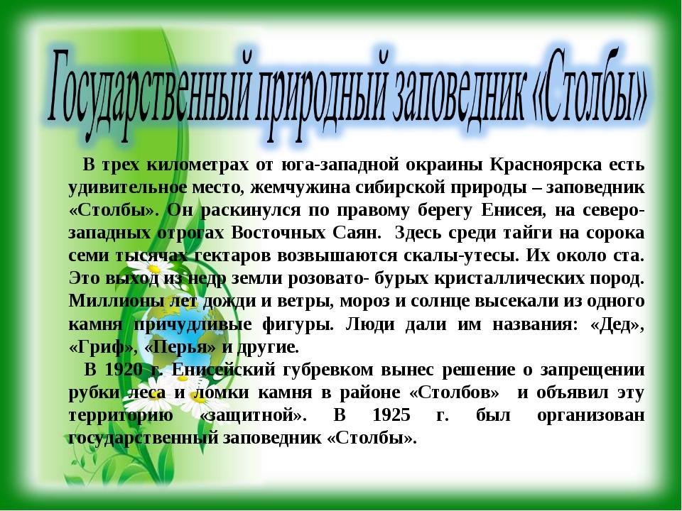 В трех километрах от юга-западной окраины Красноярска есть удивительное мест...