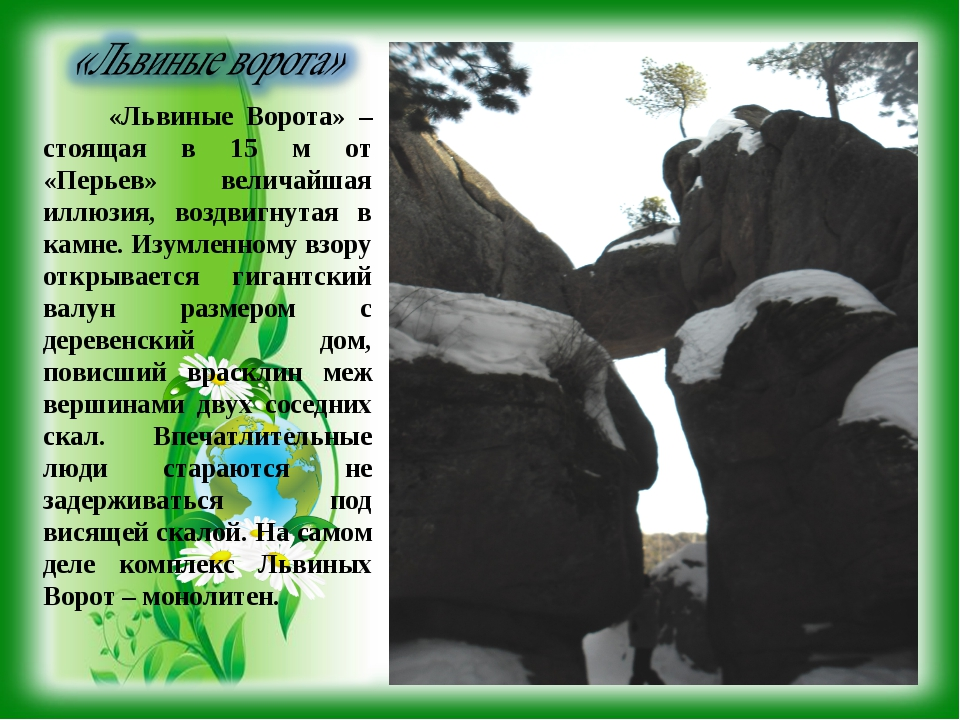 «Львиные Ворота» – стоящая в 15 м от «Перьев» величайшая иллюзия, воздвигнут...