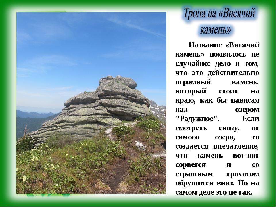 Название «Висячий камень» появилось не случайно: дело в том, что это действи...