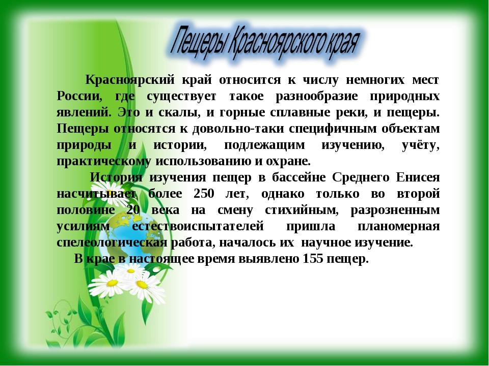 Красноярский край относится к числу немногих мест России, где существует так...