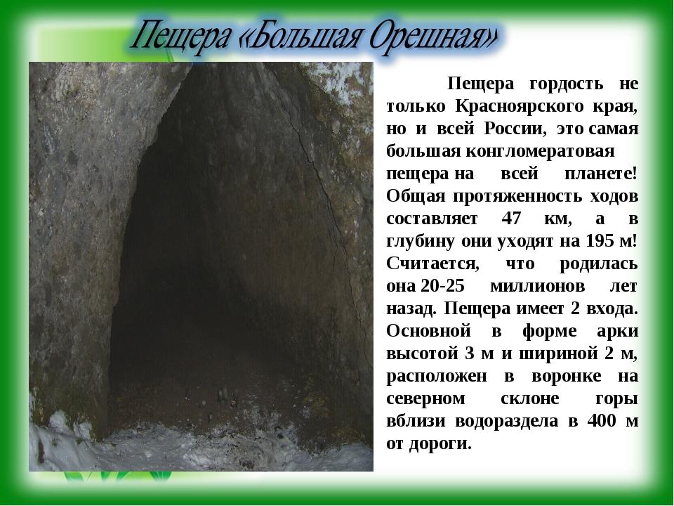 Пещера гордость не только Красноярского края, но и всей России, этосамая бо...