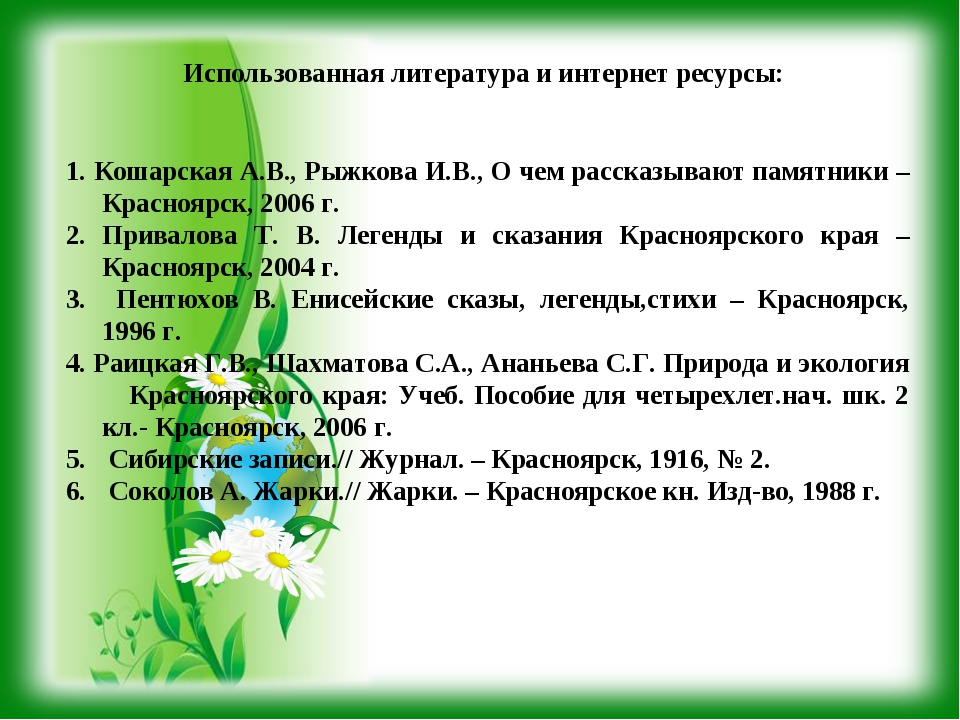 Использованная литература и интернет ресурсы: 1. Кошарская А.В., Рыжкова И.В....