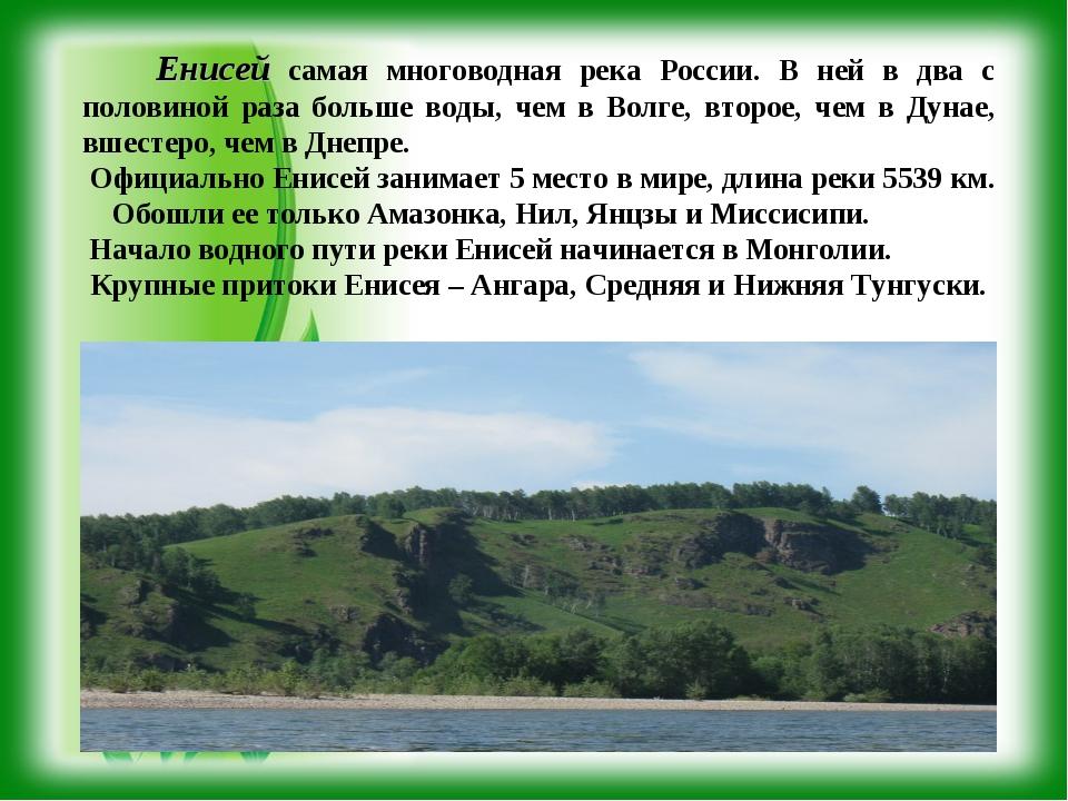 Енисей самая многоводная река России. В ней в два с половиной раза больше во...