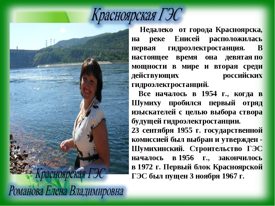 Недалеко от города Красноярска, на реке Енисей расположилась первая гидроэле...