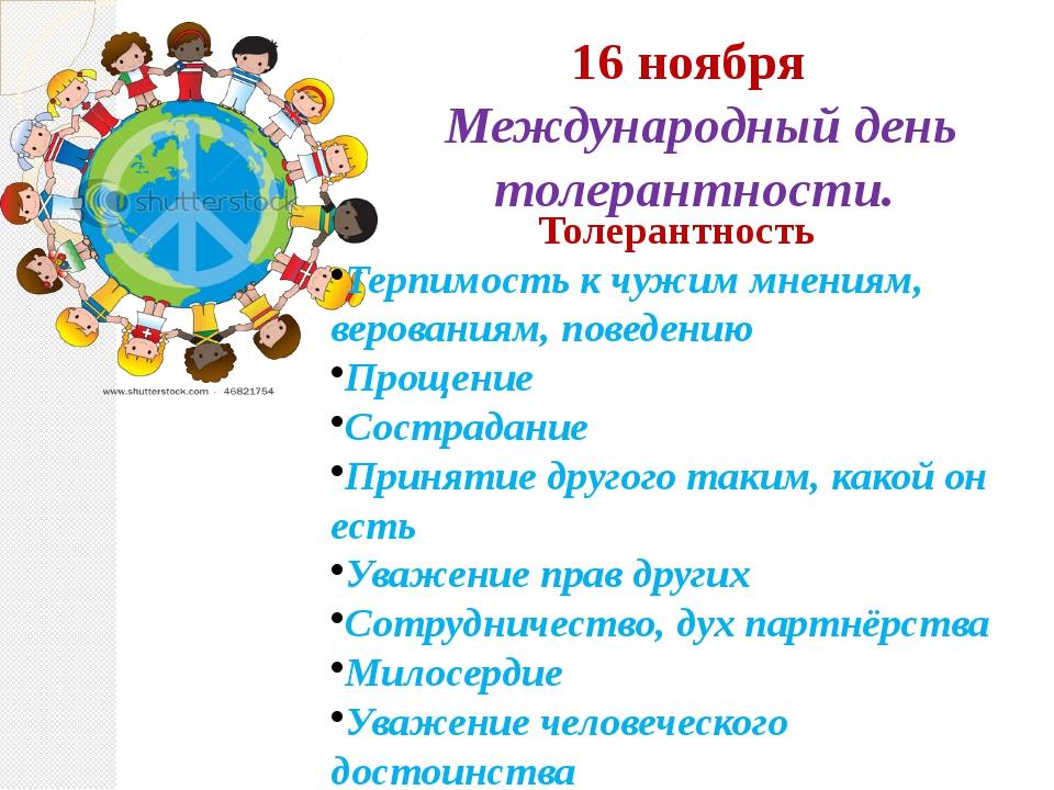 16 ноября Международный день толерантности. Толерантность Терпимость к чужим...