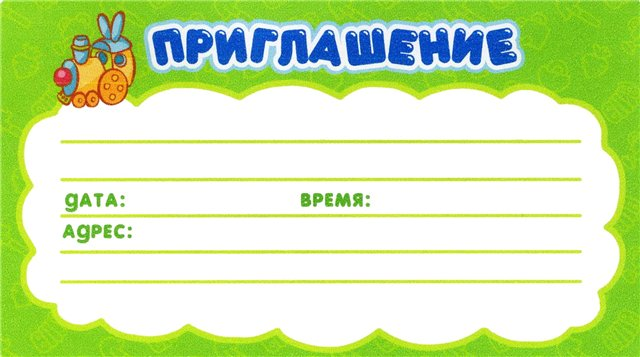 http://party.ideidetsploshad.info/_pu/0/93918406.jpg