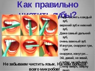 Как правильно чистить зубы? Надо чистить каждый зуб, верхний зуб и нижний зуб