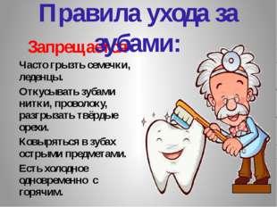 Правила ухода за зубами: Запрещается Часто грызть семечки, леденцы. Откусыват