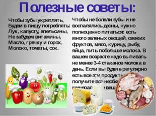 Чтобы зубы укреплять, Будем в пищу потреблять: Лук, капусту, апельсины, Не за