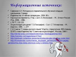 Информационные источники: Савенков А.И. Методика исследовательского обучения