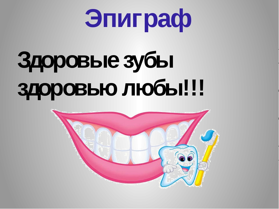 Эпиграф Здоровые зубы здоровью любы!!!