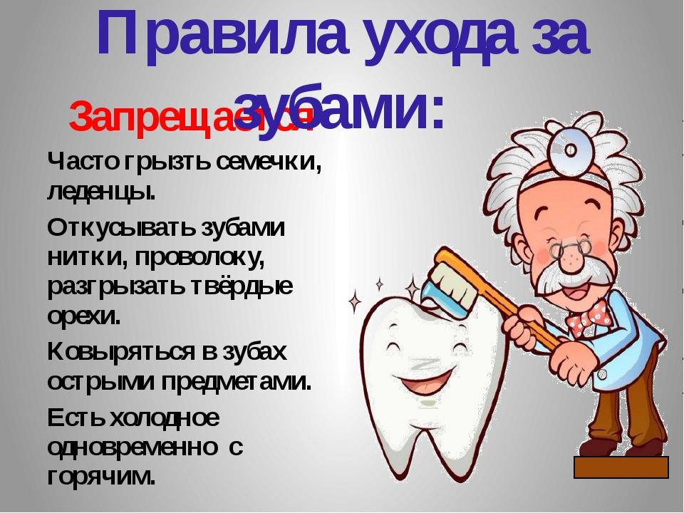 Правило ухода нет за зубами