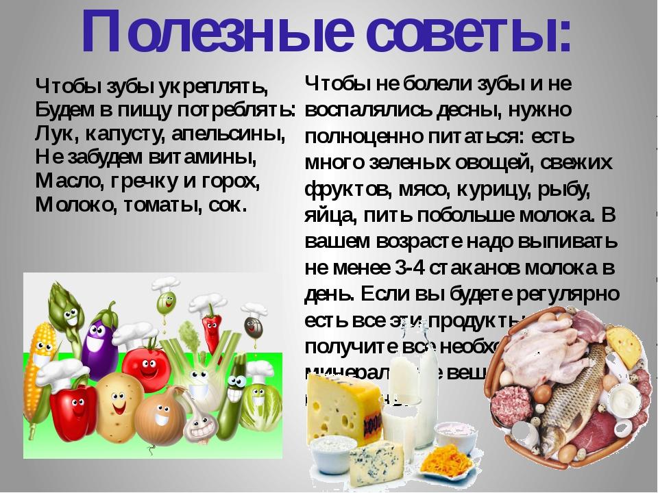 Чтобы зубы укреплять, Будем в пищу потреблять: Лук, капусту, апельсины, Не за...