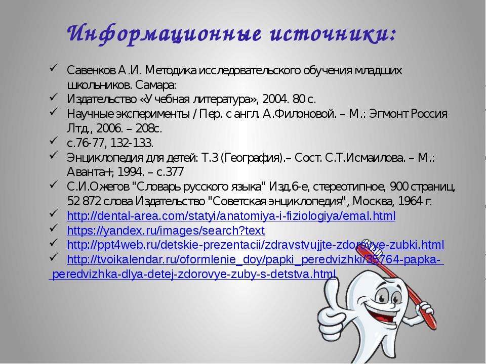 Информационные источники: Савенков А.И. Методика исследовательского обучения...